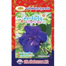 Синий чай - семена для выращивания Seed Butterfly Pea 1 уп
