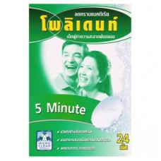 Антибактериальные таблетки для очищения зубных протезов 24 шт
