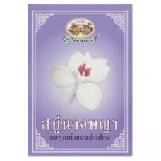 Тайское мыло Абхай с экстрактом галанга Abhaibhubejhr 100 гр