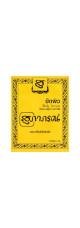 Тайский скраб для тела с тамариндом Supaporn 5 гр