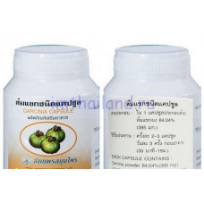 Гарциния камбоджийская для похудения 500 мг в капсулах 100 шт