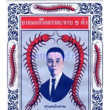 Тайские драже от кашля со сколопендрой Takabb Anti-cough