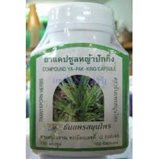 Ya Pak King Capsule (Murdannia Loriformis) пекинская трава в капсулах для иммунитета 100 капсул