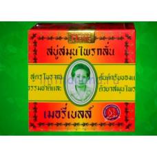 Мадам Хенг натуральное косметическое мыло (Madam Heng) 160 гр за 175 руб